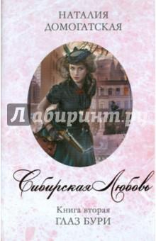Сибирская любовь: Книга 2. Глаз бури - Наталия Домогатская