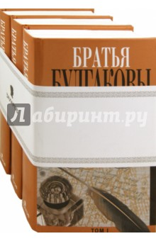 Братья Булгаковы. Письма в 3 томах - Булгаков, Булгаков