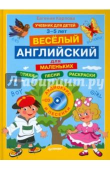 Английский для маленьких. 3-5 лет (+CD) - Евгения Карлова