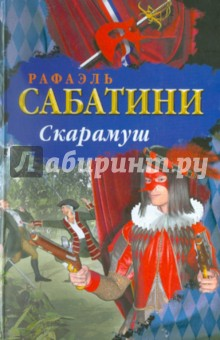 Скарамуш - Рафаэль Сабатини