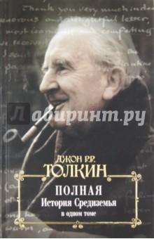 Полная история Средиземья в одном томе - Толкин Джон Рональд Руэл