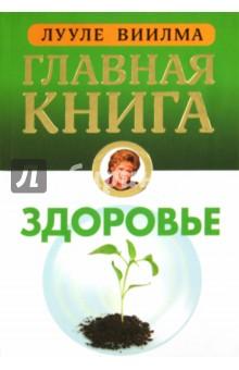 Главная книга о здоровье - Лууле Виилма
