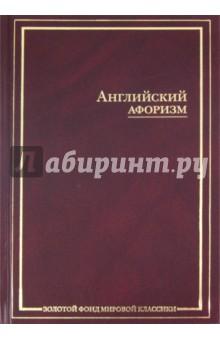 Английский афоризм - Александр Ливергант