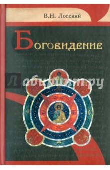 Боговидение - Владимир Лосский