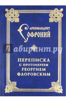 Переписка с протоиереем Георгием Флоровским - Софроний Архимандрит