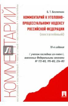 Комментарий к Уголовно-процессуальному кодексу Российской Федерации (постатейный) - Борис Безлепкин