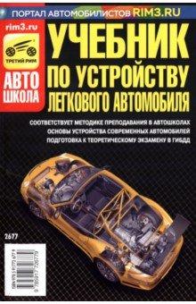 Учебник по устройству легкового автомобиля 2014 - В. Яковлев