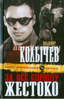 За все спрошу жестоко - Владимир Колычев