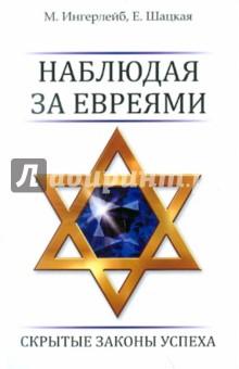 Наблюдая за евреями: скрытые законы успеха - Ингерлейб, Шацкая