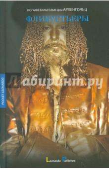 Флибустьеры: историческое повествование - Архенгольц Иоганн Вильгельм фон