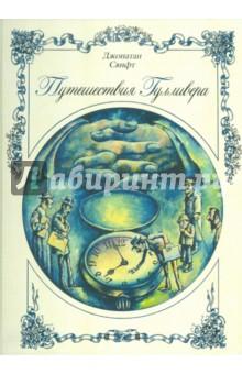 Путешествия Гулливера - Джонатан Свифт