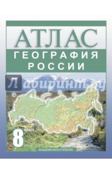 География России. 8 класс. Атлас - Ольга Крылова