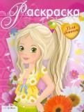 Раскраска для девочек. Выпуск 9 обложка книги