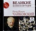 Петр Чайковский: Великие композиторы. Чайковский П.И. (CDmp3)