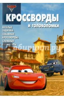 Сборник кроссвордов и головоломок Тачки 2 (№1111) - Александр Кочаров
