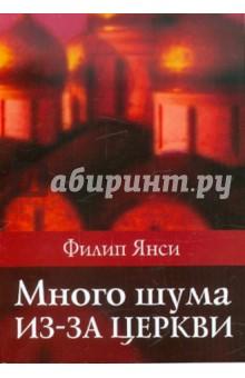 Христианская книга филип янси библия, которую читал иисус.