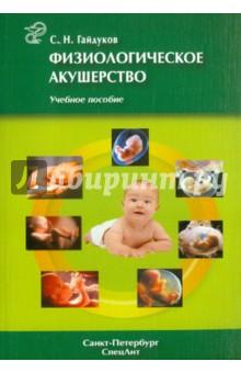 Физиологическое акушерство - Сергей Гайдуков