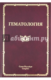 Гематология. Руководство для врачей - Н. Мамаев
