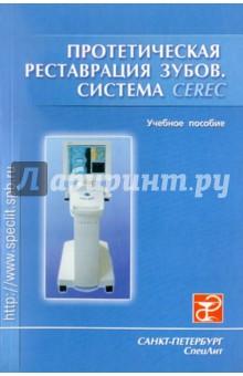 Протетическая реставрация зубов (система CEREC) - Арутюнов, Трезубов, Лебеденко, Мишнев