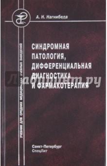 Синдромная патология, дифференциальная диагностика и фармакотерапия - Анатолий Нагнибеда