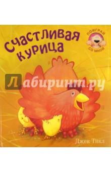 Счастливая курица - Тикл, Мороз, Бурмистрова
