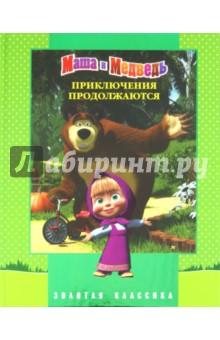 Приключения продолжаются. Маша и медведь. Золотая классика - Нина Иманова