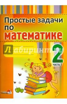 Простые задачи по математике. 2 класс. В 2-х частях. Часть 1. Практикум для учащихся