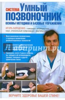 Система Умный позвоночник. Основы методики и базовые упражнения - Игорь Борщенко