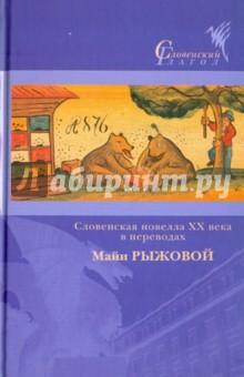 Словенская новелла XX века в переводах Майи Рыжовой