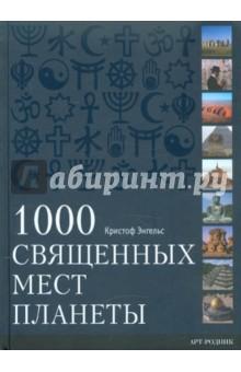 1000 Священных мест планеты - Кристоф Энгельс