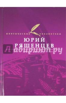Избранное - Юрий Ряшенцев