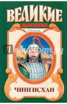Чингисхан - Курт Давид