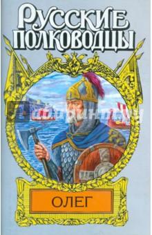 Олег: Царьградский щит - Вадим Щукин
