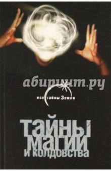 Тайны магии и колдовства - Лаванда Нимбрук