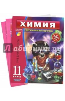 ЕГЭ-2012. Химия. 11 класс. Комплект из 3-х книг - Елена Савинкина