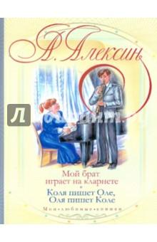 Мой брат играет на кларнете. Коля пишет Оле, Оля пишет Коле - Анатолий Алексин
