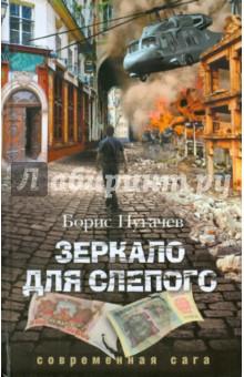 Зеркало для слепого - Борис Пугачев