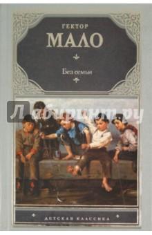 Без семьи - Гектор Мало