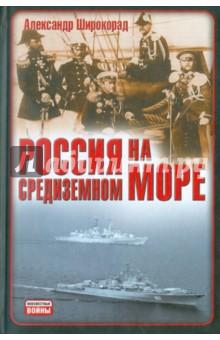 Россия на Средиземном море - Александр Широкорад