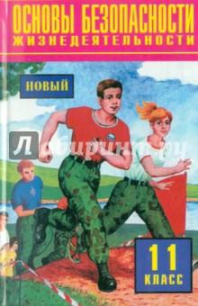 обж 11 класс учебник смирнов скачать epub