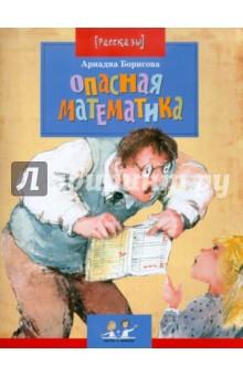 Опасная математика - Ариадна Борисова