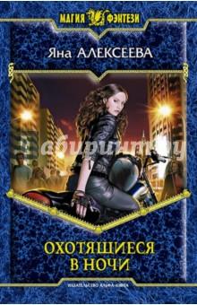Охотящиеся в ночи - Яна Алексеева