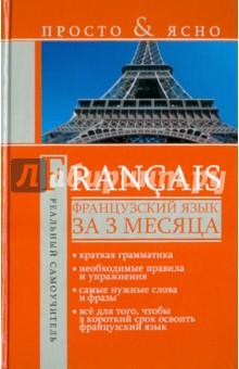 Французский язык за 3 месяца - Сергей Матвеев