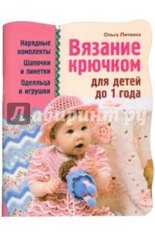 Купить Ольга Литвина: Вязание крючком для детей до 1 года