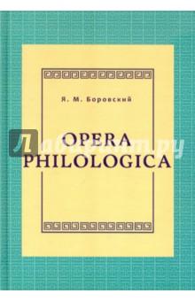 Орега philologiса - Яков Боровский