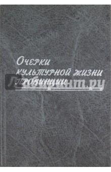 Очерки культурной жизни провинции. Сборник статей
