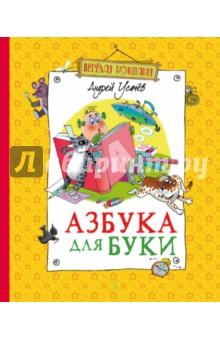 Андрей Усачев: Азбука для Буки