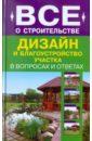 Анатолий Михайлов - Дизайн и благоустройство участка обложка книги