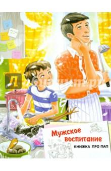Голявкин, Георгиев, Бундур - Мужское воспитание. Книжка про пап обложка книги