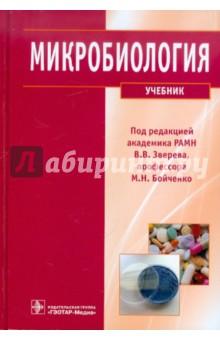 Микробиология - Зверев, Бойченко